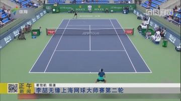 李喆无缘上海网球大师赛第二轮