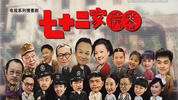 [2019-10-14]七十二家房客:人鬼难辨(上)