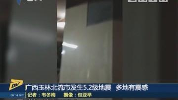 (DV现场)广西玉林北流市发生5.2级地震 多地有震感