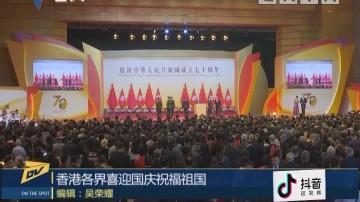 (DV现场)香港各界喜迎国庆祝福祖国