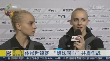 """体操世锦赛 """"姐妹同心""""并肩作战"""