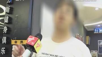 (DV现场)广州:健身房人去楼空 会员转店被拒绝