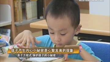 孩子产生内心小秘密是心智发育的现象