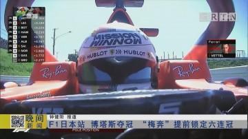 """F1日本站 博塔斯夺冠 """"梅奔""""提前锁定六连冠"""