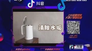 (DV现场)抖音随手拍:除水垢