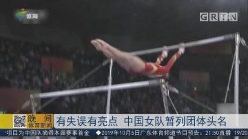 有失误有亮点 中国女队暂列团体头名