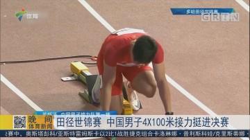 田径世锦赛 中国男子4x100米接力挺进决赛