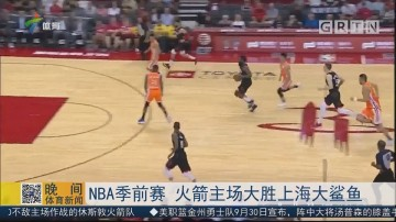 NBA季前赛 火箭主场大胜上海大鲨鱼