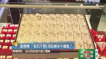 智精湾区:张雨绮:钻石不到1克拉根本不值钱?