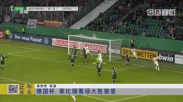 德国杯 莱比锡客场大胜狼堡