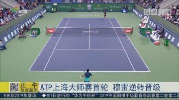 ATP上海大师赛首轮 穆雷逆转晋级
