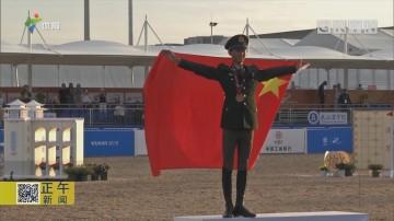 零的突破!毛立新获得军运会马术障碍赛铜牌