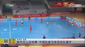 室内五人足球赛 中国队被马来西亚队逼平