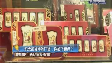 智精湾区:纪念币其中的门道,你都了解吗?