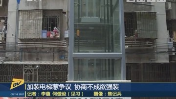 (DV现场)加装电梯惹争议 协商不成欲强装