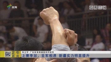 上赛季冠、亚军相遇 新疆实力明显提升