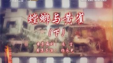 [2019-11-02]七十二家房客:螳螂与黄雀(下)