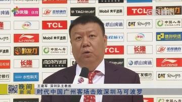 时代中国广州客场击败深圳马可波罗(一)