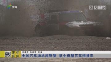 全国汽车场地越野赛 指令模糊范高翔撞车