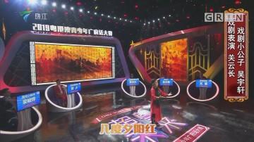 [HD][2019-11-17]粤韵风华