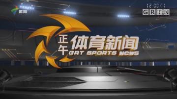 [HD][2019-11-06]正午体育新闻:广东险胜四川 夺新赛季两连胜