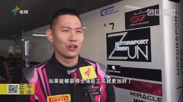 Zun Motosport携手方骏宇再度亮相澳门GT世界杯