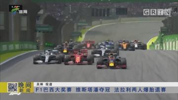 F1巴西大奖赛 维斯塔潘夺冠 法拉利两人爆胎退赛