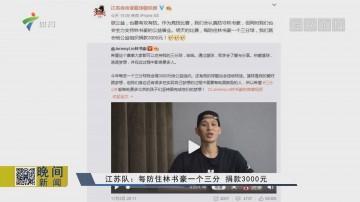 江苏队:每防住林书豪一个三分 捐款3000元