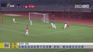 东南亚运动会男子足球赛 老挝、新加坡互交白卷