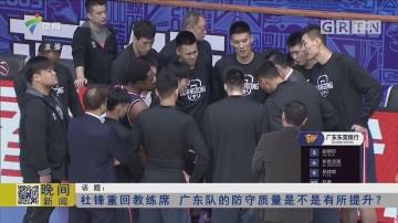 杜锋重回教练席 广东队的防守质量是不是有所提升?