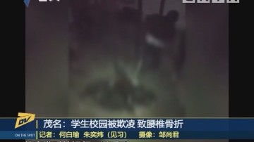 (DV现场)茂名:学生校园被欺凌 致腰椎骨折