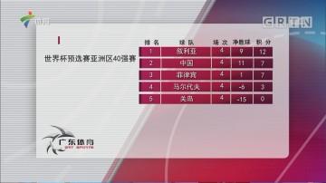 世界杯预选赛亚洲区40强赛