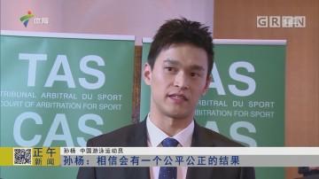 孙杨:相信会有一个公平公正的结果
