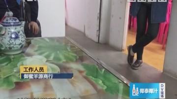 (DV现场)羊奶粉追踪:部门突击检查一人竟拿U盘拔腿就逃