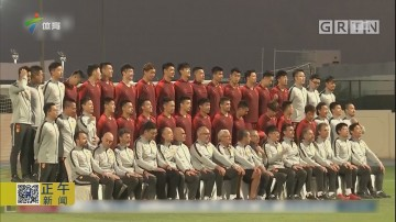 武磊归队 国足全员到齐备战世预赛