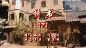[2019-11-01]七十二家房客:情书(下)