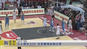 三人得分上20  北京客场击败江苏