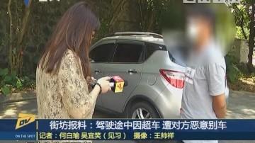 (DV现场)街坊报料:驾驶途中因超车 遭对方恶意别车