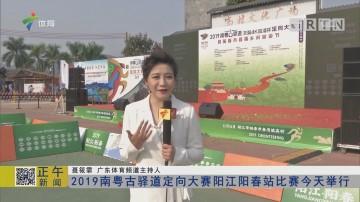 2019南粤古驿道定向大赛阳江阳春站比赛今天举行