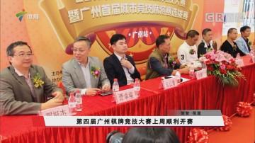 第四届广州棋牌竞技大赛上周顺利开赛