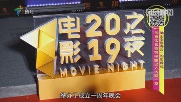佛山电影协会一周年晚会,钱嘉乐米雪等电影名人齐聚一堂