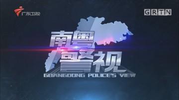 [HD][2019-11-10]南粤警视:一碗老火汤