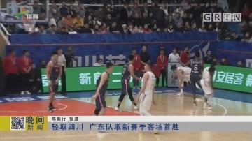 轻取四川 广东队取新赛季客场首胜
