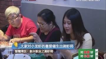 智精湾区:大家对小龙虾的喜爱催生出剥虾师