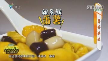 [HD][2019-11-11]摇钱树:薯香满溢