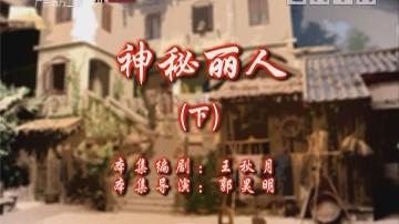 [2019-11-21]七十二家房客:神秘丽人(下)
