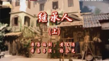 [2019-11-20]七十二家房客:继承人(上)