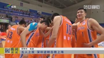 五人上双 深圳逆转击败上海