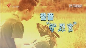 """[HD][2019-11-24]南粤警视:警营""""铲屎官"""""""