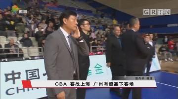 CBA 客战上海 广州有望赢下客场